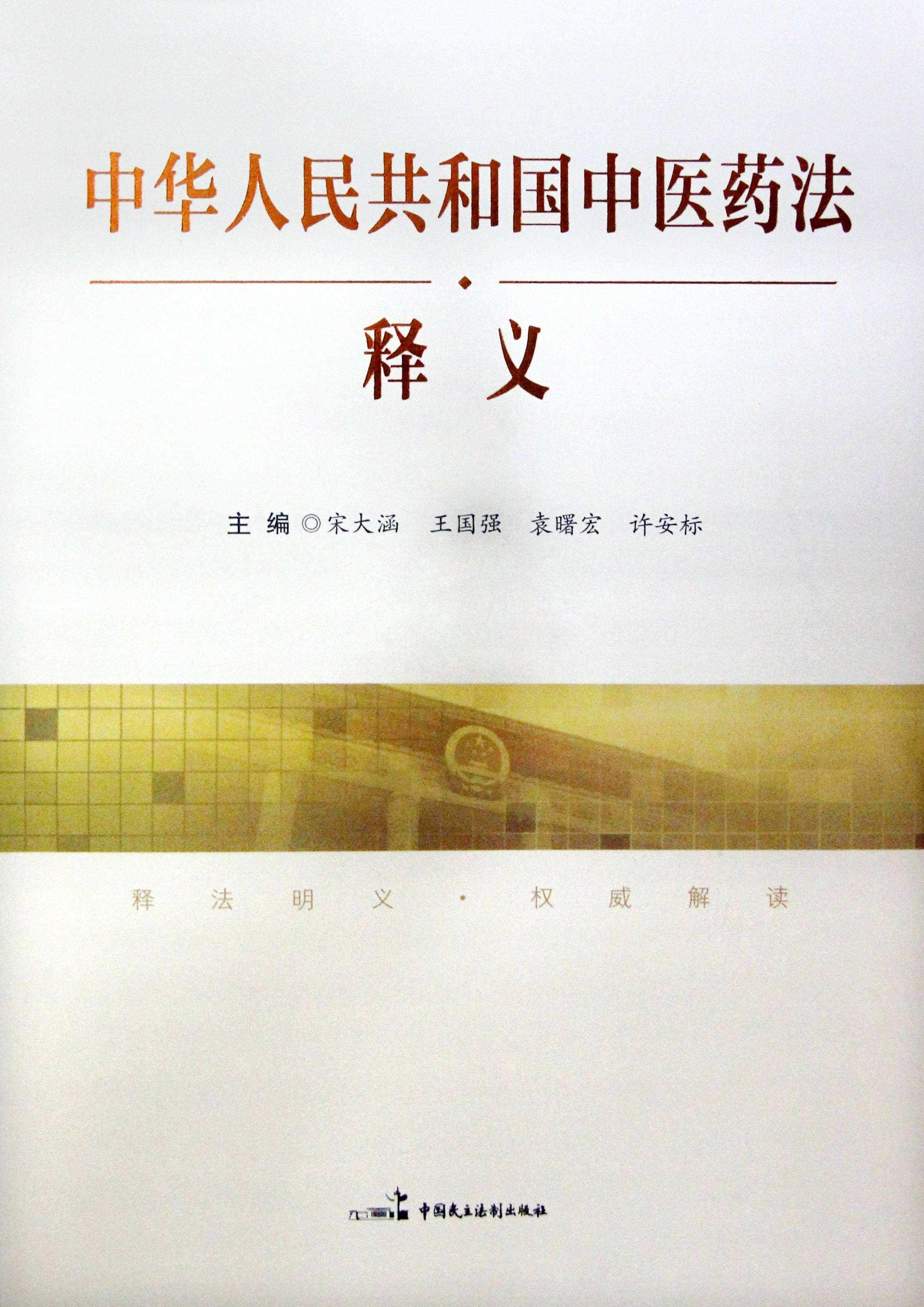 中医药法释义(3)