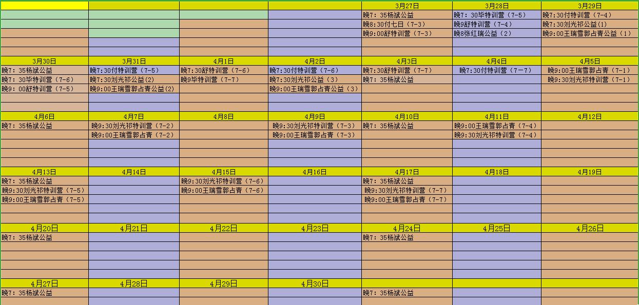 最新课程表